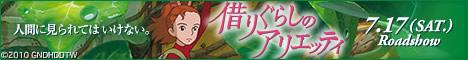 Arrietty_banner_468_60_2